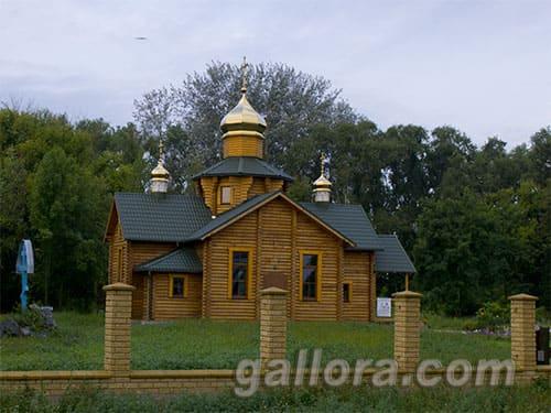 Храм Николая Чудотворца.