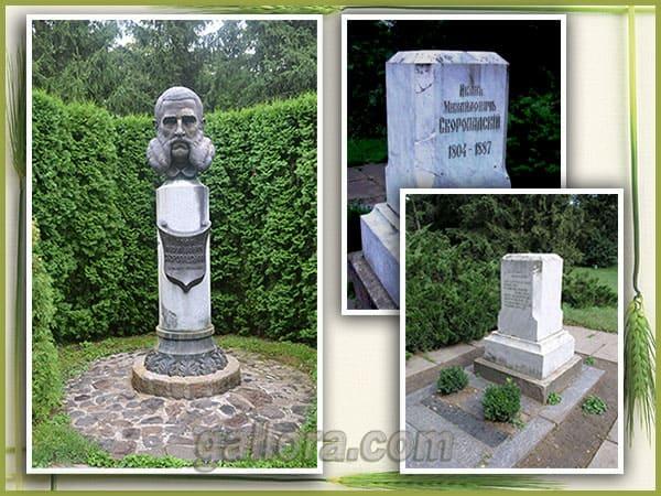 Тростянец. Памятники И.М. Скоропадскому