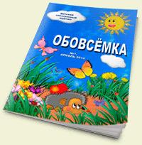 детский журнал Обовсёмка №1