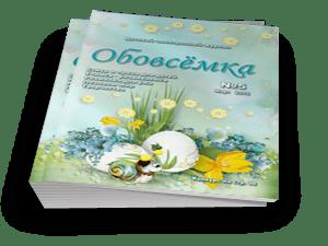 обовсемка 05-2015
