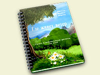 книга сказок где живет ветер
