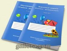 тетради шаблоны для детей