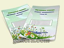 обучающие тетради для детей №5