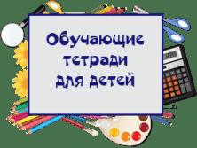 комплект обучающих тетрадей