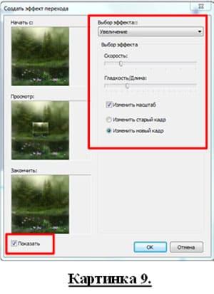 создание эффекта перехода для изображения