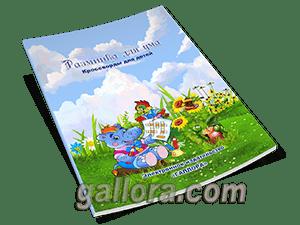 Книга кроссвордов для детей