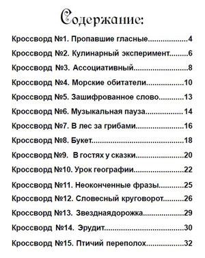 содержание книги кроссвордов
